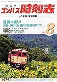 コンパス時刻表 2015年 08 月号 [雑誌]