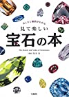 美しさと価値がわかる 見て楽しい宝石の本