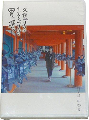 久保ユリカが1人しゃべりなんて胃が痛い。 DVD in 奈良