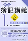 1級工業簿記・原価計算 下巻〔平成27年度版〕 (検定簿記講義)