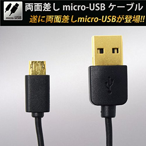 両面差しmicro-USBケーブル BM-RSMCRUSB/BK