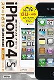 ゼロからはじめる iPhone 4S スマートガイド au完全対応版