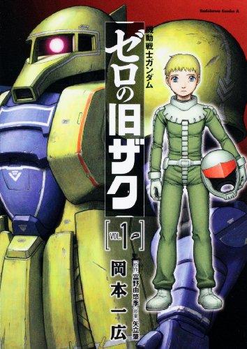 機動戦士ガンダム ゼロの旧ザク (1) (角川コミックス・エース 238-1)