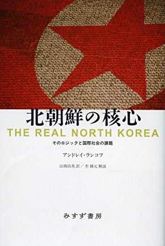 北朝鮮の核心――そのロジックと国際社会の課題