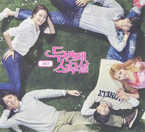 2度目の二十歳 韓国ドラマOST (tvN) (CD+DVD+Gift) (台湾獨占限定盤) - V.A.