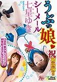 うぶっ娘シーメール 七星ゆき [DVD]