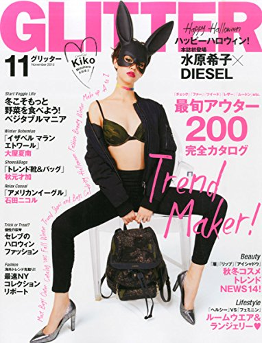 GLITTER(グリッター) 2015年 11 月号 [雑誌]