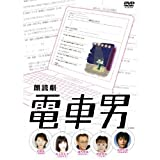朗読劇 電車男 [DVD]