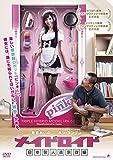 メイドロイド 日本製人造家政婦 [DVD]