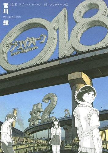 018(2) <完> (アフタヌーンKC)