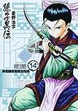 ビン 〜孫子異伝〜 14 (ジャンプコミックスデラックス)