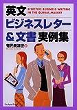 英文ビジネスレター&文書実例集