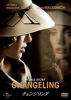 チェンジリング [DVD]