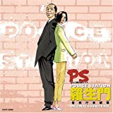 「PS-羅生門-警視庁東都署」オリジナル・サウンドトラック