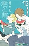 君と僕。 (13) (ガンガンコミックス)