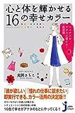 心と体を輝かせる16の幸せカラー (じっぴコンパクト新書)