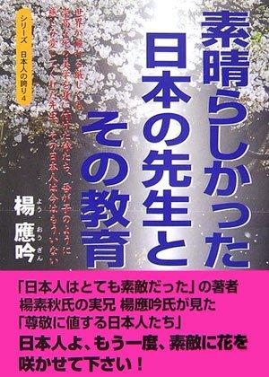 素晴らしかった日本の先生とその教育