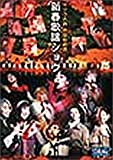 サクラ大戦 帝国歌劇団・新春歌謡ショウ [DVD]
