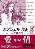 エンジェル ウォーズIII (祥伝社コミック文庫 さ 2-10)
