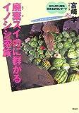 廃棄スイカに群がるイノシシ家族 (かわりゆく環境 日本生き物レポート)