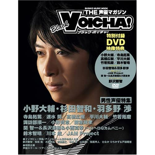 THE 声優マガジン Black VOICHA! (シンコー・ミュージックMOOK)