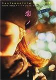 "Contemporary Rimix""万葉集""恋ノウタ―LOVE SONGS FOR YOU愛しくて (角川文庫)"