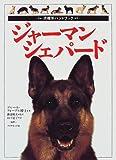 ジャーマン・シェパード (犬種別ハンドブック)