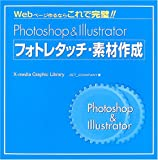 Photoshop & Illustrator フォトレタッチ・素材作成 (X‐media graphic library)