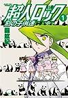 超人ロック 刻の子供達 1 (MFコミックス フラッパーシリーズ)