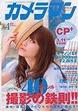 カメラマン 2010年 04月号 [雑誌]