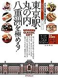 東京駅・丸の内・八重洲を極める! グルメ&お買い物完全ガイド (アスペクトムック)