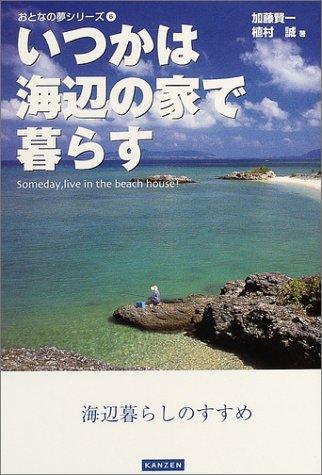 いつかは海辺の家で暮らす―海辺暮らしのすすめ (おとなの夢シリーズ)