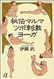 秘伝マルマ ツボ刺激ヨーガ (講談社プラスアルファ文庫)