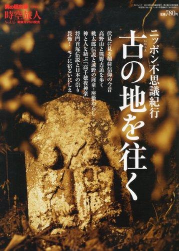 時空旅人 Vol.13 ニッポン不思議紀行「古の地を往く」 2013年 05月号 [雑誌]