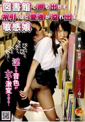 図書館で声も出せず糸引くほど愛液が溢れ出す敏感娘 [DVD]
