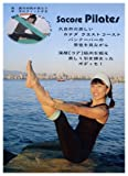 サコア・ピラティスのボディワークアウト [DVD]