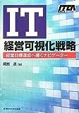 IT経営可視化戦略―経営目標達成へ導くナビゲーター (ITCA専門知識認定研修教材)