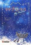 韓国ドラマ「マイ・プリンセス」公式ノベライゼーション