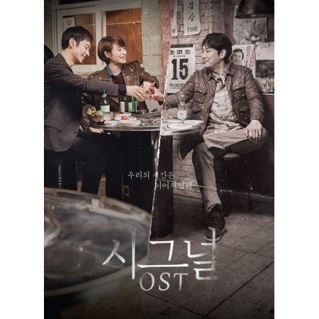 signal-ost-2016-korean-tvn-tv-drama-ost-cd-2-disc-k-pop-sealed-by-kim-yun-a