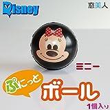 【ディズニー】お子様にも安心 可愛いぷにっとミニボール ミニー 1個入り【窓美人】