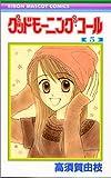 グッドモーニング・コール (5) (りぼんマスコットコミックス (1184))