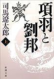 項羽と劉邦(上)(新潮文庫)