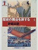 歴史の舞台を旅する〈4〉伊能忠敬―初の実測日本地図をつくった足跡をたどる (日本人の記録)