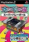 echange, troc Oretachi Geasen Zoku Sono 9: Super Volleyball[Import Japonais]