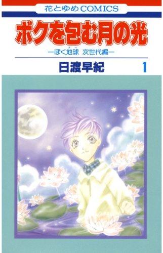 ボクを包む月の光−ぼく地球(タマ)次世代編− 1 (花とゆめコミックス)