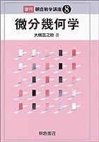 微分幾何学 (朝倉数学講座)