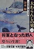 大わらんじの男―八代将軍・徳川吉宗〈1〉 (文春文庫)