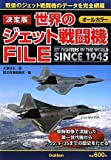 決定版 世界のジェット戦闘機FILE—SINCE 1945