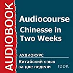 Chinese in Two Weeks [Russian Edition] | Larisa Gosen