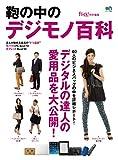 鞄の中のデジモノ百科[雑誌] (エイムックシリーズ)